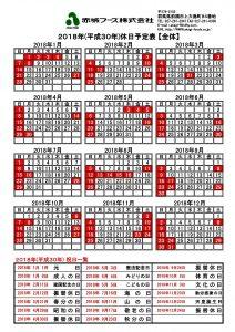 2018年休日予定表【全体】