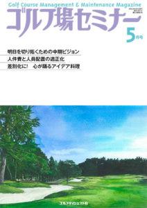 ゴルフ場セミナー