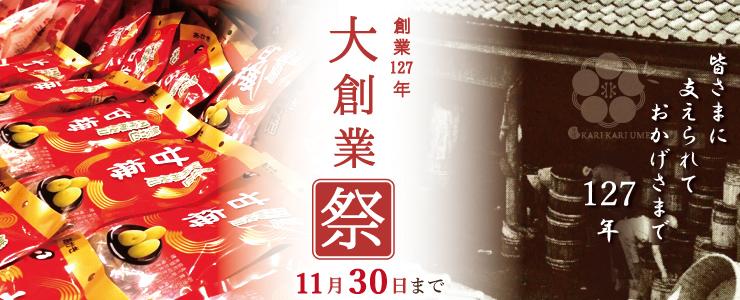 創業127年大創業祭
